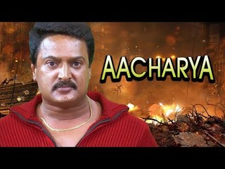 Aacharya ಆಚಾರ್ಯ 2011   Kushal Babu, Mansi   Superhit Kannada Movie
