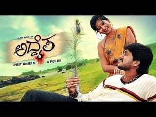 Advaitha Kannad Movie   Ajay Rao, Achyuth Kumar, Ninasam Ashwath   Full Action Movie