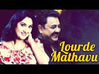Lourde Mathavu   #Malayam Movies Online  Full Malyalam Movie  Baby Anju,Rajkumar Sethupathy,Vincent