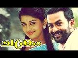 Chakram Malayalam Movie   HD Drama Movie   Prithviraj Sukumaran, Meera Jasmine
