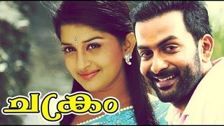 Chakram Malayalam Movie | HD Drama Movie | Prithviraj Sukumaran, Meera Jasmine