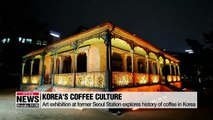 Art exhibition at former Seoul Station explores history of coffee in Korea
