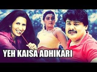 Yeh Kaisa Adhikari 1996 Hindi Dubbed Movies | South Movies Dubbed In Hindi Full Movie 2017 |