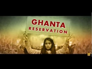 Hindi Short Film 2017 | Ghanta Reservation | Full Hindi Short Film | Aarakshan Hindi Short Movie