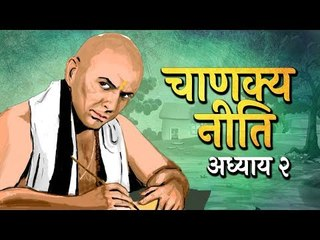 Chanakya Niti Adhyay- 02 (Chapter_01)