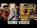 Torture Of Raghuvaran - Pellanade (Song Video)   VIP 2   Dhanush, Kajol, Amala Paul