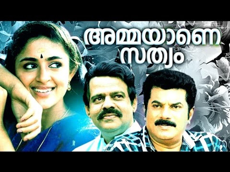 Ammayane Sathyam Malayalam Full Movie | Mukesh, Annie | Latest Malayalam Movie Full 2015