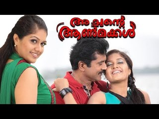 FULL MALAYALAM MOVIE Achante Aamakkal   Sarath Kumar,Meghna Raj ,Nedumudi Venu   Malayalam Movies