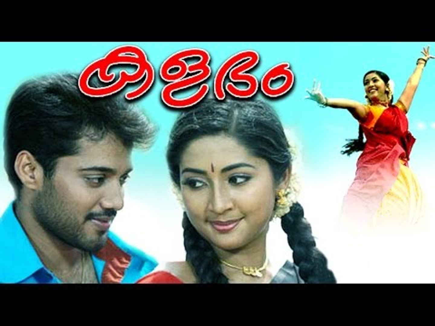 Kalabham Malayalam Full Movie | Navya Nair Malayalam Full Movie | Malayalam Movie 2016 Full Movie