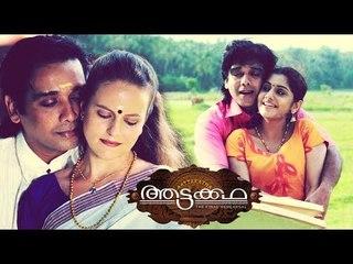 Aattakatha Malayalam Full Movie    Vineeth   Meera Nandan   Eereena   New Malayalammovies