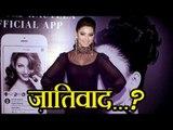 Urvashi Rautela's Reaction On RACISM in Bollywood | Urvashi Rautela App Launch