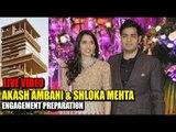 Live: Akash Ambani & Shloka Mehta Engagement Cermemony At Antilla | Mukesh Ambani | Nita Ambanii