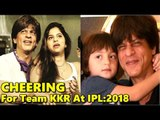 Shahrukh Khan With BEAUTIFUL Daughter Suhana & CUTE Son AbRam CHEERING For Team KKR At IPL Match