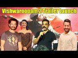 Aamir Khan Launches Hindi Trailer Of kamal Haasan's Vishwaroopam 2 | Junior NTR, Shruti Haasan
