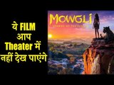 Mowgli : Legend of the Jungle इस FILM देखने के लिए तुरंत डाउनलोड कीजिये यह एप्लीकेशन | Netflix