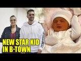 Mehr Dhupia Bedi New STAR KID in B-Town   Neha Dhupia & Angad Bedi Gives Birth to A Baby Girl