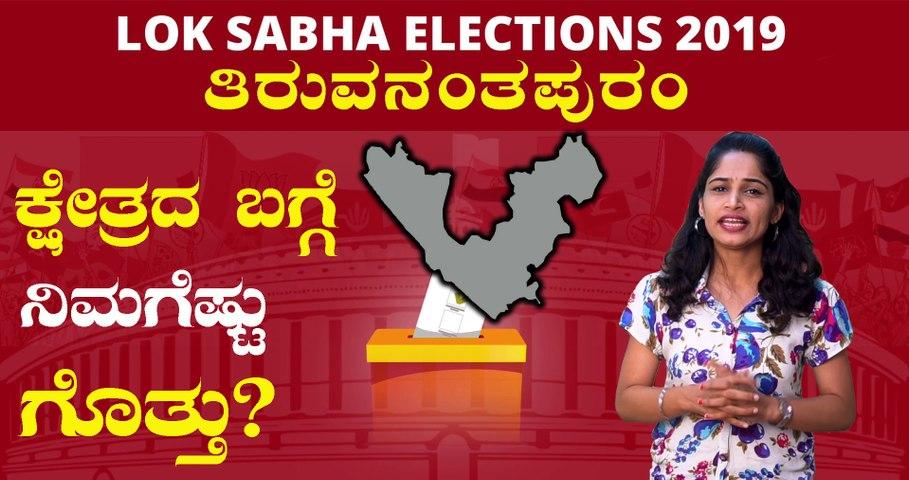 Lok Sabha Election 2019 :  ತಿರುವನಂತಪುರಂ ಲೋಕಸಭಾ ಕ್ಷೇತ್ರದ ಪರಿಚಯ   Oneindia Kannada