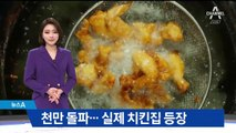 영화 '극한직업' 1000만 돌파…실제 왕갈비통닭 등장