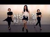 IU - 사랑이 잘 (ft OHHYUK)   Choreography   Jane Kim