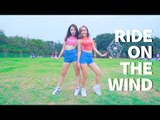 KARD카드 - Ride on the wind / ISOL x K-LUCY Choreography.