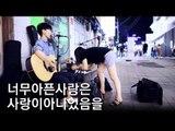 수원역 하모니카 소년 - 너무 아픈 사랑은 사랑이 아니었음을(김광석) Cover (윤창민 직캠)