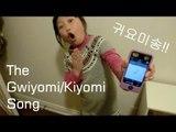 【KY】귀요미송 Gwiyomi/Kiyomi Song