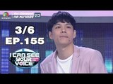 I Can See Your Voice -TH | EP.155 | 3/6 | ปีเตอร์ คอร์ป| 6 ก.พ. 62
