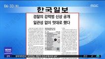[아침 신문 보기] 경찰의 강력범 신상 공개 일관성 없이 멋대로 했다 外
