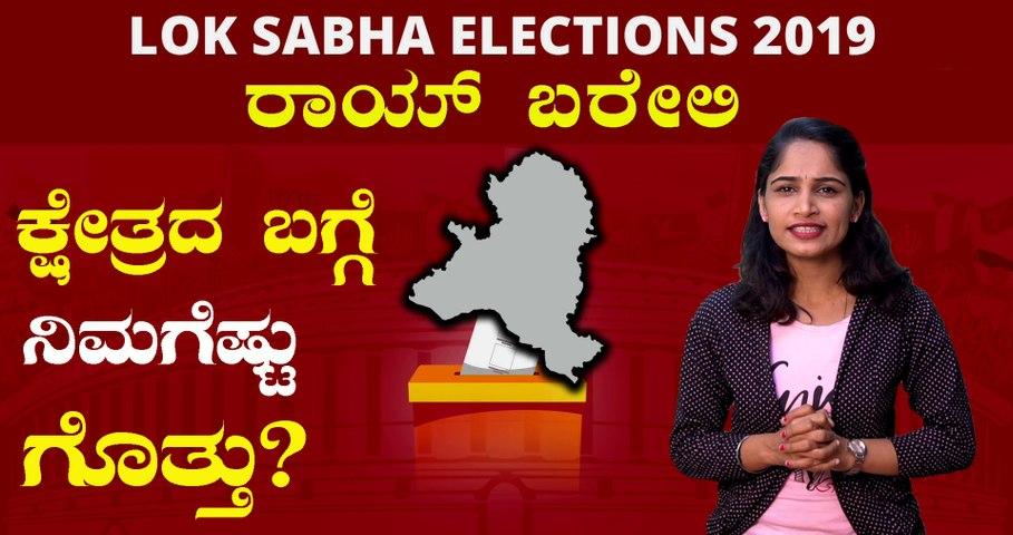 Lok Sabha Election 2019 :   ರಾಯ್ ಬರೇಲಿ ಲೋಕಸಭಾ ಕ್ಷೇತ್ರದ ಪರಿಚಯ   Oneindia Kannada