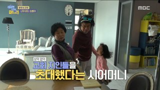 HOT Houses without pockets 이상한 나라의 며느리 20