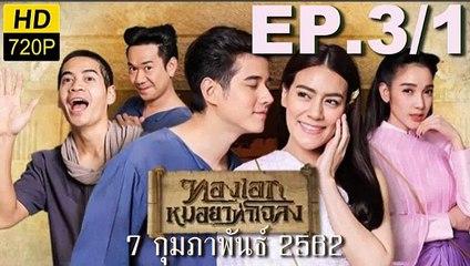 Leh nangfah eng sub ep 1 dailymotion