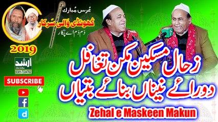 Sher Zihale-e-Miskin Makun Ba Ranjish [Complete Qawali]a Sher Ali Mehar Ali Urss Khundi Wali Sarkar.2019
