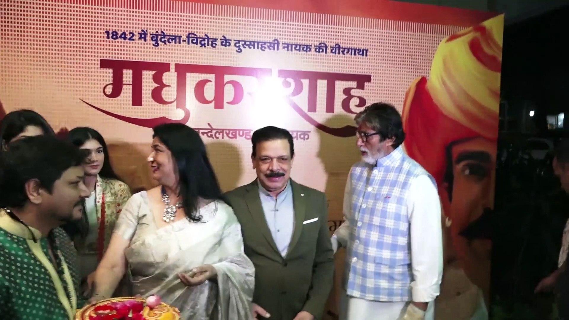 Amitabh Bachchan Launch Book Madhukar Shah Bundela written by Govind Namdev