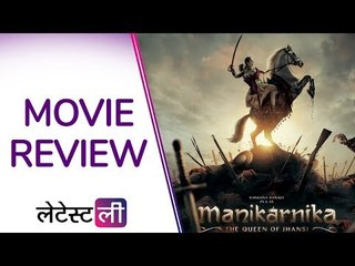 Manikarnika Movie Review : देशभक्ति से भरी है कंगना रनौत की यह फिल्म |  रेटिंग - (3/5)