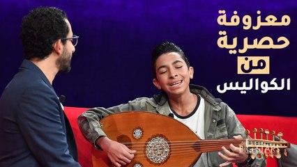 لؤي عبدون يعزف في الكواليس نجوم صغار