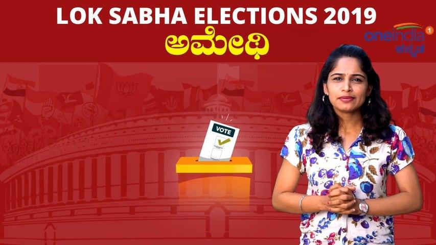 Lok Sabha Election 2019 :  ಅಮೇಥಿ ಲೋಕಸಭಾ ಕ್ಷೇತ್ರದ ಪರಿಚಯ   Oneindia Kannada