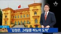 """""""김정은, 24일쯤 하노이 도착""""…회담 장소 두고 기싸움"""