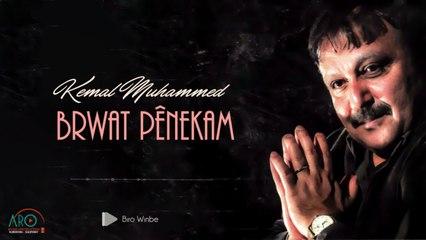 Kemal Muhammad (کەمال محمد) - Bıro Wınbe(برۆ ونبە)