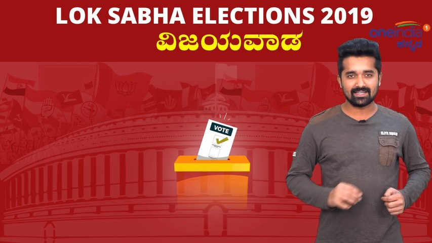 Lok Sabha Elections 2019 : ವಿಜಯವಾಡ ಲೋಕಸಭಾ ಕ್ಷೇತ್ರದ ಪರಿಚಯ.    Oneindia Kannada