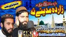 Pashto New HD Nat - Zar Da Madeena Na by Khushal Ahmad Jawadi O Zahid ullah Turabi