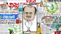 Karnataka Budget 2019 : ಕನ್ನಡ ದಿನಪತ್ರಿಕೆಗಳಲ್ಲಿ ರಾರಾಜಿಸಿದ ಎಚ್ ಡಿ ಕುಮಾರಸ್ವಾಮಿ ಬಜೆಟ್  Oneindia Kannada