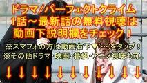 【ドラマL】パーフェクトクライム #4<2019.02.09>