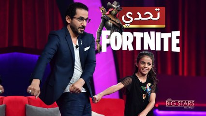 تحدي Fortnite بين ليليا الزيود وأحمد حلمي في نجوم صغار