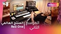 #MBCTrending - مقابلة حصرية المنتج العالمي Red One