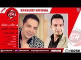 محمد شاهين - عادل عبده - اغنية صاحب تمام - 2019  - MOHAMED SHAHEN - ADEL ABOD - SA7EB TAMAM