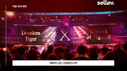 래퍼 타이거 JK / 드렁큰 타이거 한국 힙합의 역사를 쓰다
