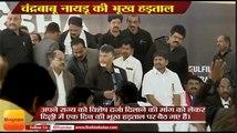 आंध्र प्रदेश के मुख्यमंत्री चंद्रबाबू नायडू की भूख हड़ताल,Chandrababu Naidu hunger strike,New Delhi