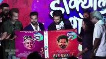 Riteish Deshmukh - असा लागला माझ्या डोक्याला शॉट!  Dokyala Shot  Marathi Movie  Trailer Launch