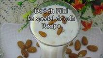 SPECIAL DOODH (MILK) - Doodh Plai wala special doodh - Milk for Special occasions