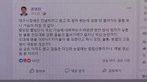 """권영진 대구시장 """"한국당 정신 좀 차리자"""" / YTN"""